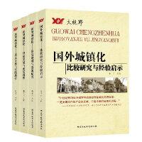 新型城镇化系列丛书