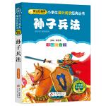 孙子兵法(彩图注音版)小学生语文新课标必读丛书
