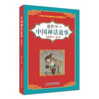 中国神话故事(全彩修订版)第二辑