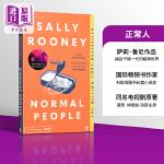 预售包邮 Normal People 英文原版 普通人(入围2018布克奖)聊天记录作者 萨莉鲁尼 新书 Sally