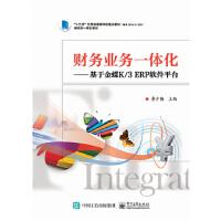 【二手旧书9成新】财务业务一体化――基于金蝶K/3 ERP软件平台 鲁少勤 9787121363672 电子工业出版社