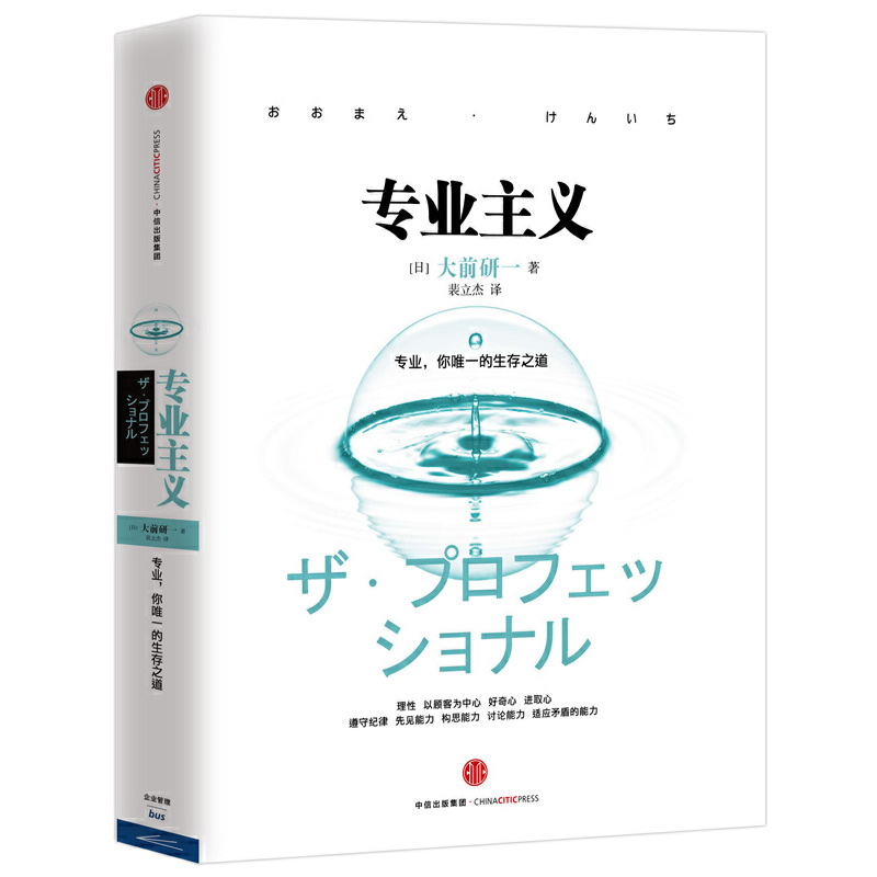 """专业主义 大众创业、万众创新时代,唯有专业才能成功!""""全球五位管理大师""""之一、""""日本仅有的一位极为成功的管理学宗师""""大前研一经典作品。"""
