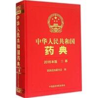 中华人民共和国药典(2015年版2部)(精)
