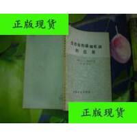 【二手旧书9成新】含添加剂柴油机油的应用 /(苏)莫洛佐夫 中国工业出版社