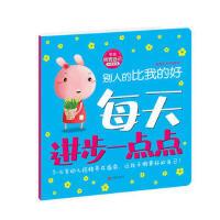 每天进步一点点・我有好性格系列:别人的比我的好(注音版)(货号:D1) 9787550204560 北京联合出版公司