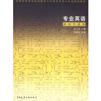 专业英语阅读与提高