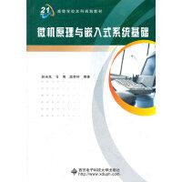 微机原理与嵌入式系统基础
