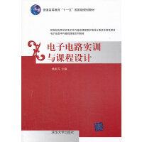 电子电路实训与课程设计(电子信息学科基础课程系列教材)