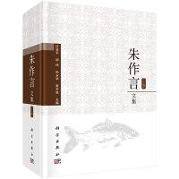 朱作言文集(全二册)
