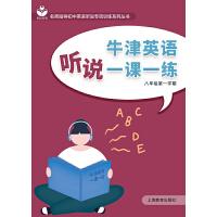 牛津英语听说一课一练 八年级第一学期(本书与《牛津(上海版)》各册教材各单元内容一一对应。)