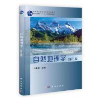自然地理学(第三版) 刘南威 科学出版社