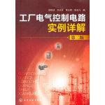 工厂电气控制电路实例详解(二版)