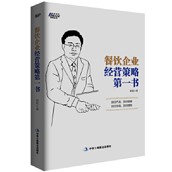餐饮企业经营策略第一书(pdf+txt+epub+azw3+mobi电子书在线阅读下载)
