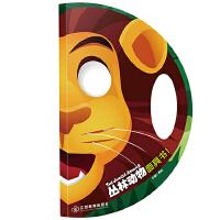 丛林动物 儿童创意面具书