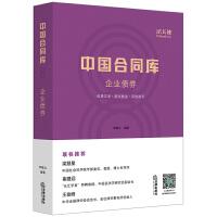 中国合同库:企业债券