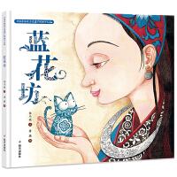 中国非物质文化遗产图画书大系-蓝花坊