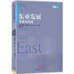 【二手旧书8成新】东亚发展 德怀特・珀金斯,颜超凡 9787508653181 中信出版社