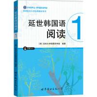 延世韩国语阅读1 含MP3一张 大学韩国语学堂韩语教程书籍 韩语自学入门教材零基础 韩语topik初