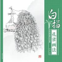 传统线描技法详解・白描孔雀画法