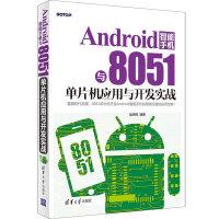 Android 智能手机与8051单片机应用与开发实战 翁明周著 清华大学出版社【新华书店 值得信赖】