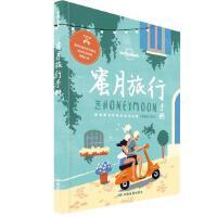 LP孤独星球 蜜月旅行手册 Lonely Planet旅行指南 自驾徒步潜水自由行 旅游攻略线路 情侣浪漫度假 日本巴