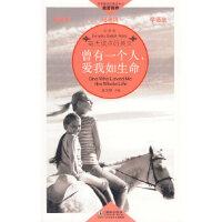 封面有磨痕-HSY-每天读点好英文:曾有一个人,爱我如生命 9787511001627 吴文智 海豚出版社 知礼图书专