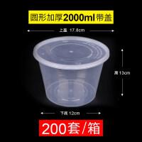 圆形一次性餐盒1000ML塑料透明圆碗外打包盒快餐保鲜饭盒打包碗