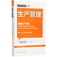 【现货】精益制造004 图解生产实务 生产管理 日本企业制造业经营经验 生产计划进度降低管理成本提高生产效率员工培训