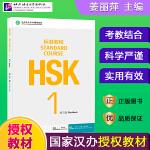 HSK标准教程1 练习册(含1MP3)
