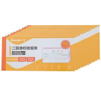 广博(GuangBo)10本装二联单栏收据单无碳复写 经典款ZSJ7077ES