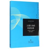 现货正版 人类行为的经济分析 当代经济学系列丛书 经济模型 时间经济学 新消费者行为理论 经济学理论书籍