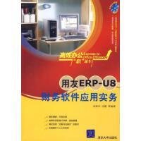 【正版二手书9成新左右】用友ERP-U8财务软件应用实务9787302144199