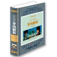 【正版二手书9成新左右】人生智慧品读馆 全彩图释梦的解析9787550236813