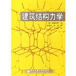 【二手9成新】建筑结构力学 [日]和泉正哲 著;薛松涛、陈�F 译 西安交通大学出版社
