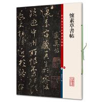 怀素草书帖(彩色放大本中国著名碑帖・第七集)