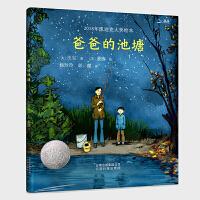 爸爸的池塘(凯迪克大奖绘本 爸爸陪伴让孩子更优秀)(2-6岁亲子共读,6岁以上独立阅读)