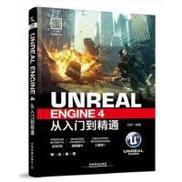 Unreal Engine 4从入门到精通 UE4书籍 UE虚幻引擎 虚幻游戏引擎 编程 计算机教材 计算机游戏开发