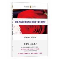 The Nightingale and the Rose 夜莺与玫瑰 英文版原著