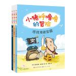 小猪呼噜噜的冒险(共三册)