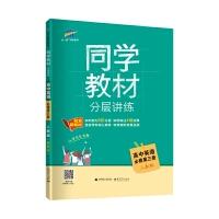 曲一线 同学教材分层讲练 高中英语 必修第三册 人教版 配套新教材 2021版 五三