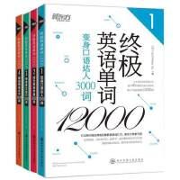 终极英语单词12000(全4册) 附赠纯正美式录音 新东方特别引进经典畅销单词书系列