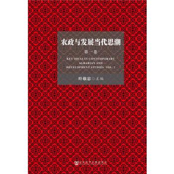 农政与发展当代思潮(第一卷)