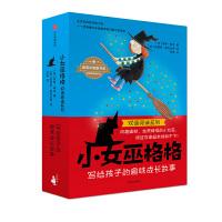 """""""小女巫格格""""双语阅读系列(全12册)"""