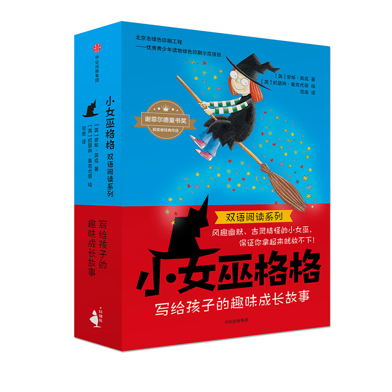 """""""小女巫格格""""双语阅读系列(全12册)给3~8岁孩子的趣味成长故事。""""谢菲尔德童书奖""""作者罗斯·英庇和""""英国桂冠童书""""获奖绘者凯瑟琳·麦克尤恩历时15年联手打造!被译成10国语言,畅销1200万册。中英双语阅读。教会孩子如何与他人相处。"""