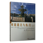 英语语法与练习(上)(涉外护理专业英语系列)
