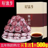 新益号 五年干仓陈韵沱500g礼盒装约100颗左右 普洱茶熟茶礼盒茶 普洱小沱茶