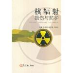 【RT4】核辐射损伤与防护 孙爱国 等 上海第二军医大学出版社 9787548104599