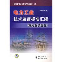 电力工业技术监督标准汇编(继电保护监督)(2009年版)
