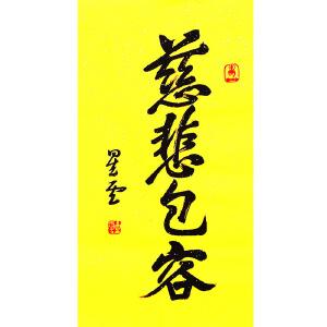 当代著名佛教大师星云书法(慈悲包容)25