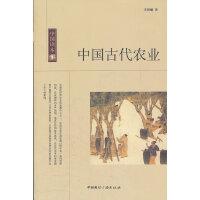 中国古代农业/中国读本